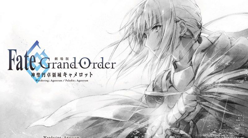 Fate Grand Order-Divine Realm of the Round Table-Camelot-Wandering Agateram