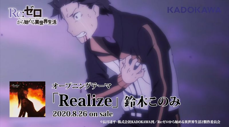 "Konomi Suzuki - ""Realize"" - OP Re:ZERO – Starting Life in Another World"